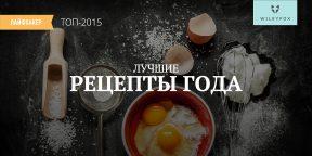 Лучшие рецепты 2015 года по версии Лайфхакера