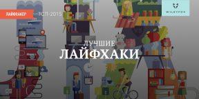 Лучшие лайфхаки 2015 года от нашей редакции
