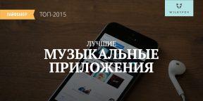 Лучшие музыкальные приложения и сервисы 2015 года по версии Лайфхакера