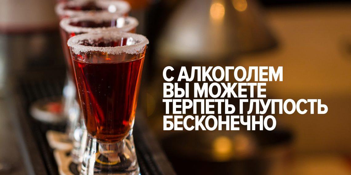 Почему не употребляешь олкоголь