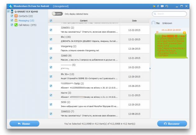 277bd379e3f0 Как восстановить СМС, удалённые c Android-смартфона - Лайфхакер