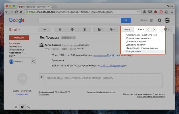 gmail групповые переписки