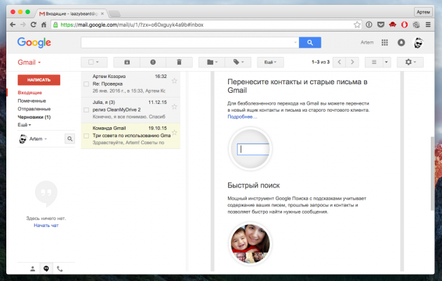 gmail предпросмотр