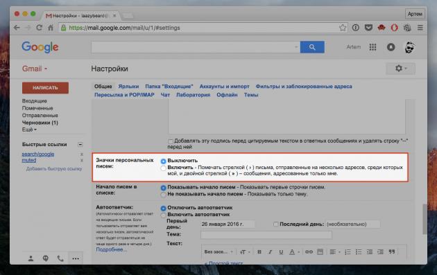 gmail персональные письма
