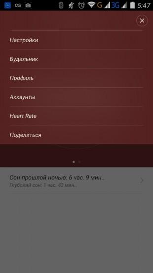 Приложение Xiaomi Mi Band 1S: интерфейс