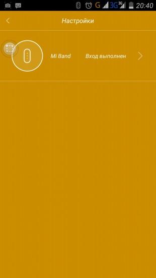 Приложение Xiaomi Mi Band 1S: настройки