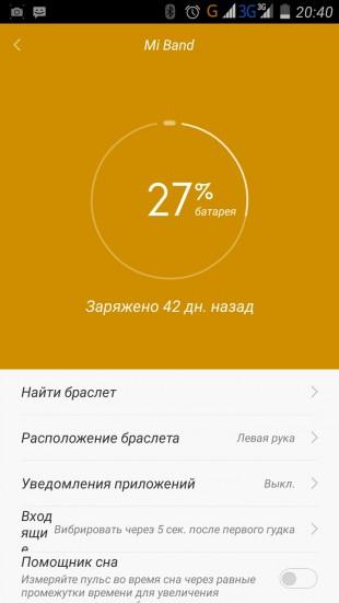 Приложение Xiaomi Mi Band 1S: уровень заряда