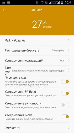 Приложение Xiaomi Mi Band 1S: настройка