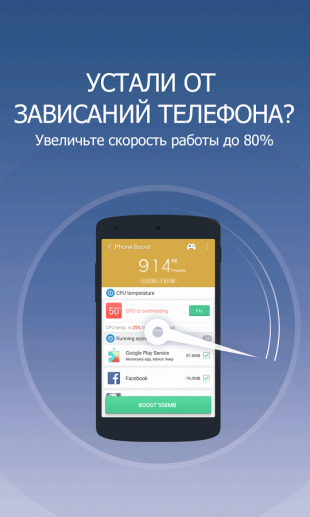 Clean Master Android-приложение Clean Master