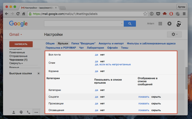 gmail боковая панель