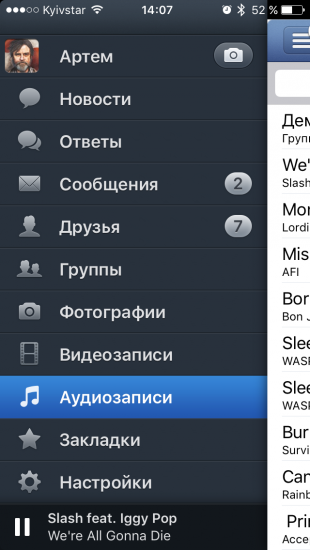 Как вернуть старую версию vk на iphone youtube.
