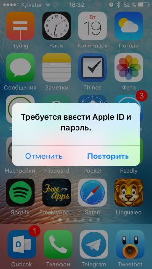 Запросы Apple ID и пароля
