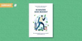 «Кошелёк или жизнь?» — книга об обретении финансовой независимости