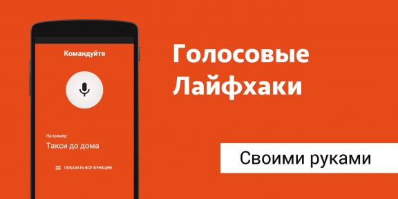На что способен русскоязычный самообучающийся голосовой ассистент