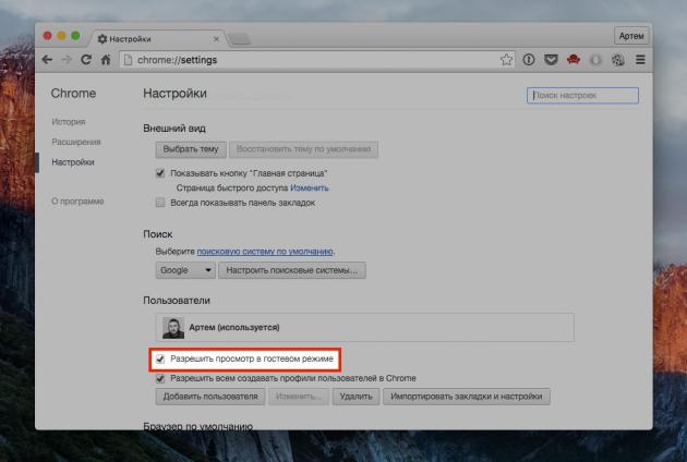 Используйте режим гостя в Google Crome