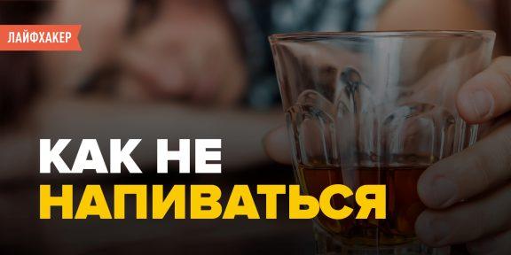 Как пить правильно и не сильно опьянеть