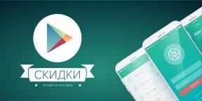 Скидки на приложения и игры в Google Play 17 июня