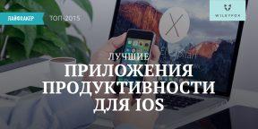 Лучшие iOS-приложения продуктивности 2015 года по версии Лайфхакера