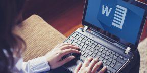 7 базовых настроек Word, которые сделают вашу работу проще