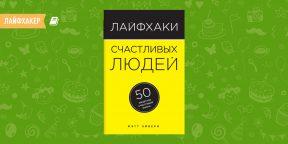 РЕЦЕНЗИЯ: «Лайфхаки счастливых людей: 50 способов получать удовольствие от жизни», Мэтт Эйвери
