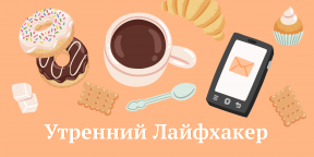 Утренний Лайфхакер: удалённая работа и лайфхаки на каждый день