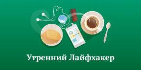 Утренний Лайфхакер: тест на воспитанность и полезные перекусы
