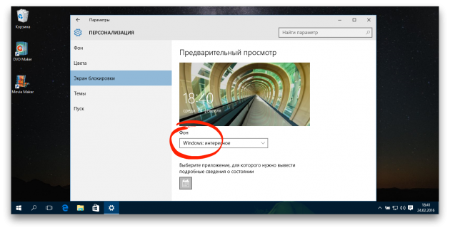 экран блокировки windows 10, отключение фона экрана блокировки