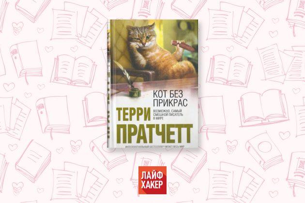 «Кот без прикрас», Терри Пратчетт