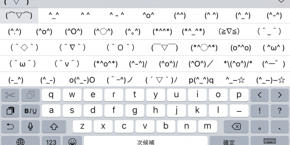 Как добавить смайлики ромадзи в iPhone *\(^o^)/*