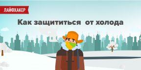 ИНФОГРАФИКА: Как не замёрзнуть на улице зимой