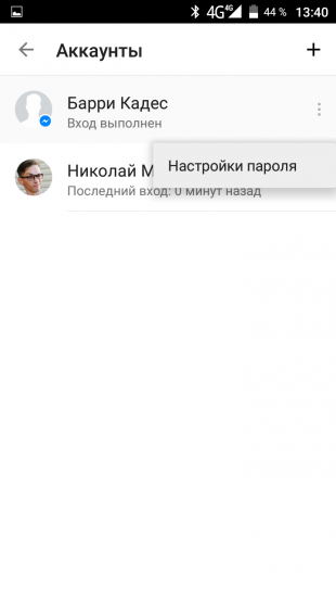 Facebook Messenger: аккаунты