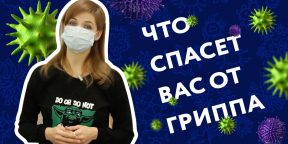 Как защититься от гриппа
