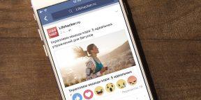В Facebook появились альтернативные лайки