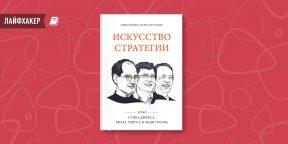«Искусство стратегии. Уроки Стива Джобса, Билла Гейтса и Стива Гроува» — книга о том, как достигать целей в бизнесе