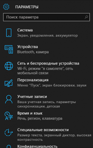 Windows 10 Mobile: меню настроек