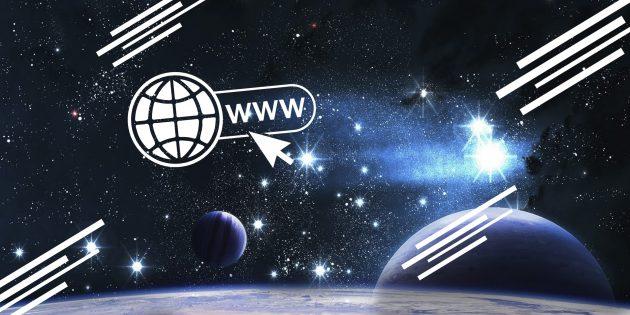 30 сайтов для тех, кто интересуется космосом