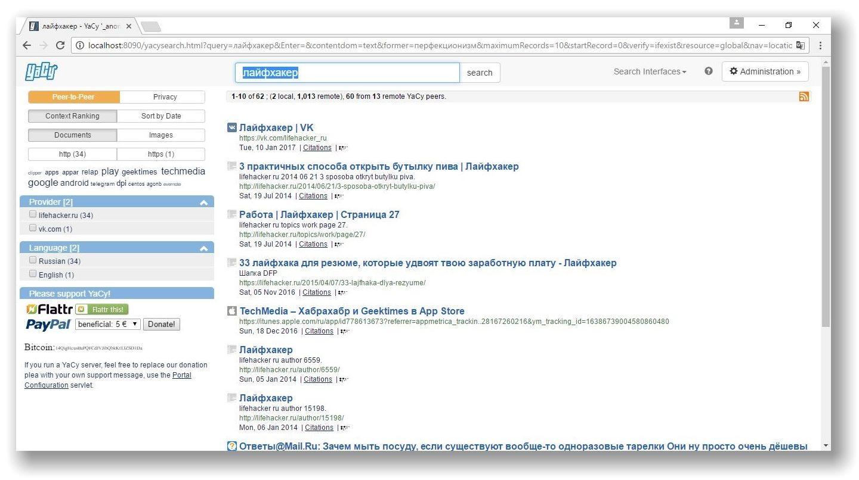 Лучшие поисковики и сервисы