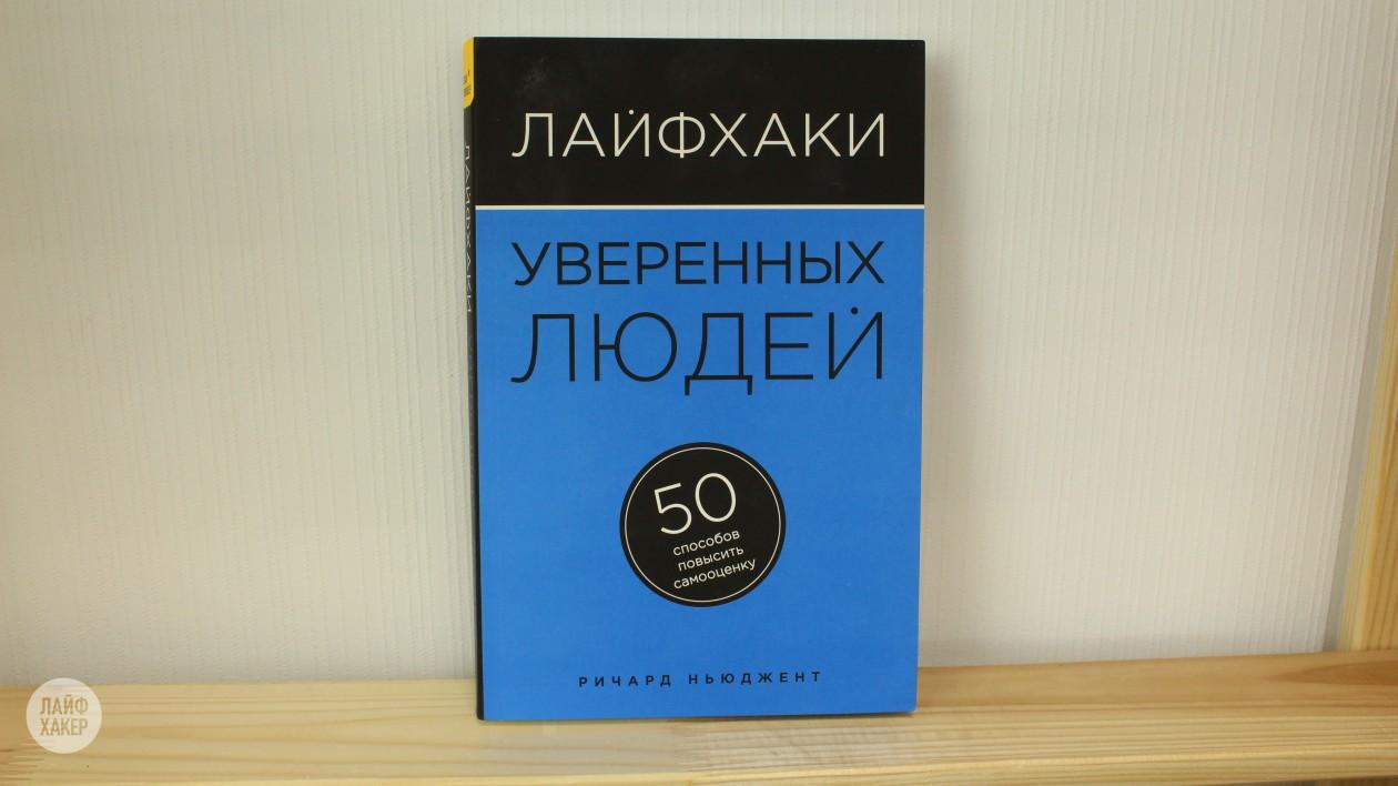 Скачать книгу как поднять свою самооценку