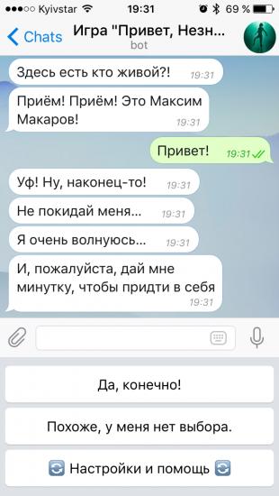 Боты Telegram: игра «Привет, Незнакомец!»