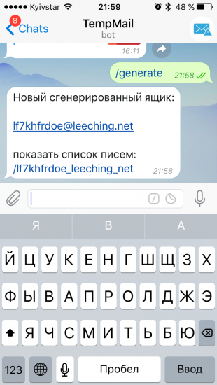 Боты Telegram: TempMail