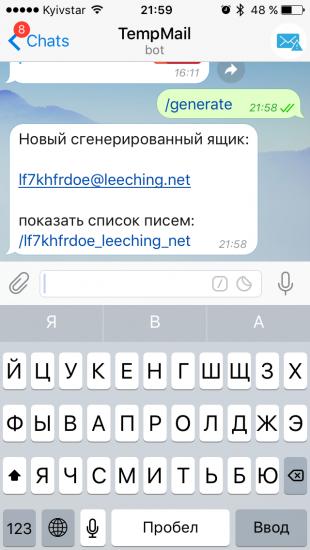 Боты Telegram: TempMail