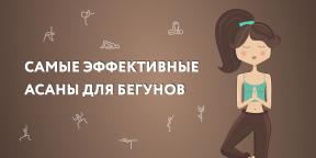 ИНФОГРАФИКА: Почему бегунам стоит заниматься йогой
