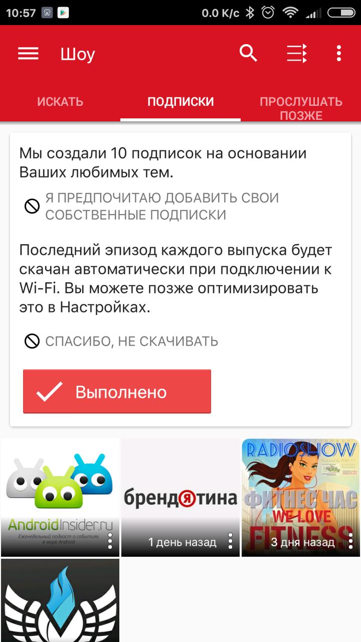 лучшее приложение для прослушивания подкастов на андроид