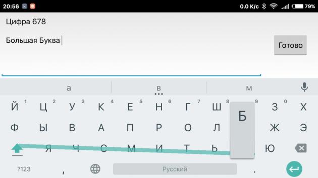 Google Клавиатура заглавная буква