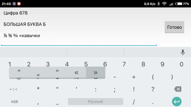 Google Клавиатура кавычки