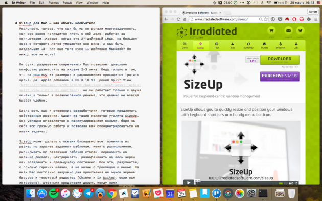 SizeUp для Mac
