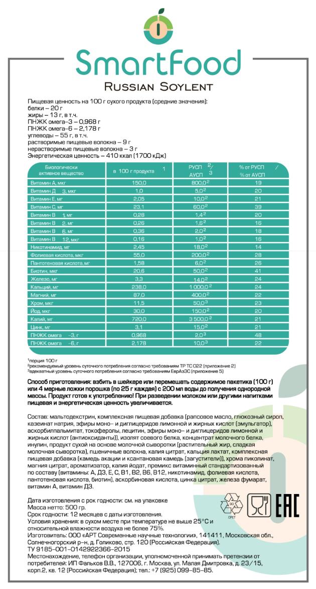 SmartFood Russian Soylent: полный состав