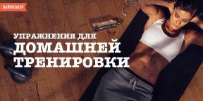 ВИДЕО: Эффективные упражнения для тренировки дома