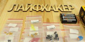 «Микроник» — игрушка для детей, которой позавидуют взрослые
