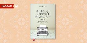 «Литературный марафон» — книга для тех, кто хочет написать роман за месяц